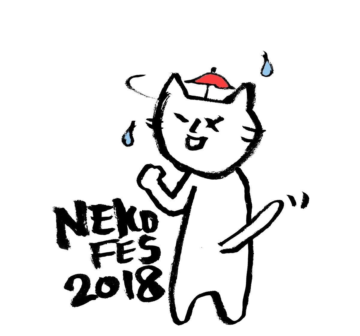 ネコフェス2018
