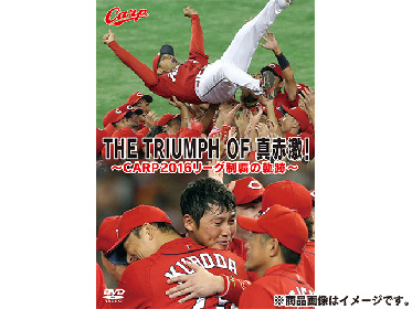 黒田、新井が泣いた! カープファンも泣いた! 広島カープ25年ぶりの優勝を振り返る、記念DVDが発売中