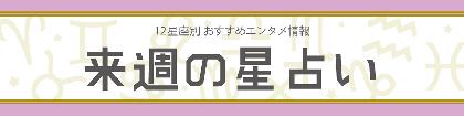 【来週の星占い】ラッキーエンタメ情報(2020年10月12日~2020年10月18日)