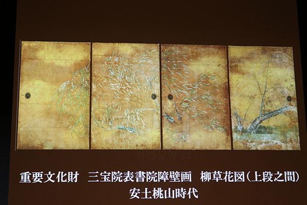 重要文化財「三宝院表書院障壁画 柳草花図(上段之間)」安土桃山時代、醍醐寺蔵