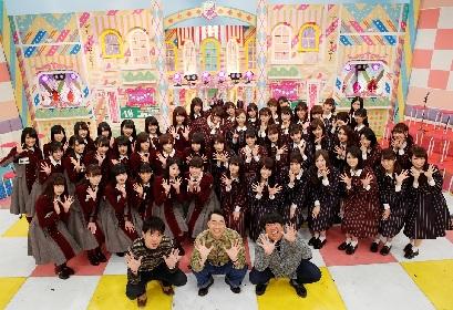 乃木坂46と欅坂46がバラエティ番組で初共演! MCはバナナマン&土田晃之