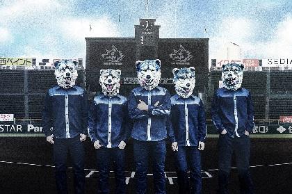 """マンウィズ、史上最大キャパの""""甲子園""""で単独ライブ開催決定! 新アルバム『Chasing the Horizon』も6月にリリースへ"""