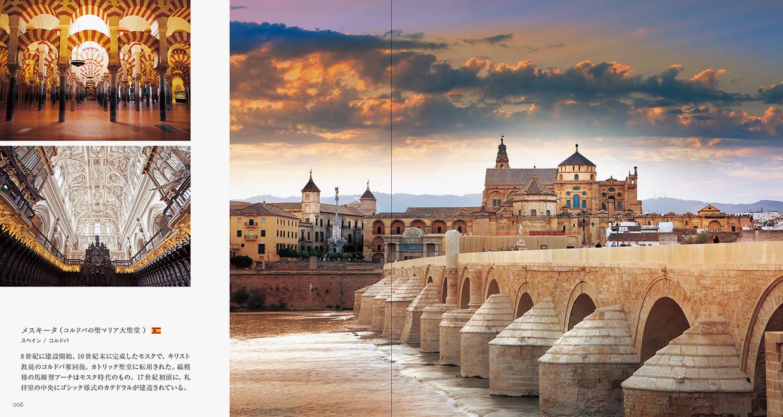 【メスキータ(コルドバの聖マリア大聖堂 )】スペイン/コルドバ:8 世紀に建設開始、10 世紀末に完成したモスクで、キリスト教徒のコルドバ奪回後、カトリック聖堂に転用された。 縞模様の馬蹄型アーチはモスク時代のもの。17 世紀初頭に、礼拝室の中央にゴシック様式のカテドラルが建造されている。