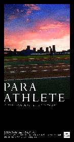 パラアスリート・パラスポーツの写真展『PARA ATHLETE』 蜷川実花監修の『GO Journal』掲載写真などを展示