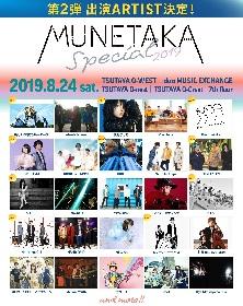 MUNETAKA SPECIAL 2019 第二弾出演アーティストで綾野ましろ、KOKI、Half time Oldら10組を解禁