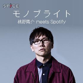モノブライト・桃野陽介 meets Spotify Vol.1「梅雨にまみれた音楽で濡れよう」