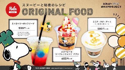『スヌーピーと秘密のレシピ』3種のオリジナルコラボフードが登場!新宿、東京ミステリーサーカスにて販売決定