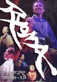 兵庫県・丹波篠山市OZ'BROADWAYTEATHERのこけらおとし公演にミュージカル『RYOMA』の上演が決定