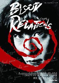 スタジオライフ『BLOOD RELATIONS~血のつながり~』秋の新作は米の迷宮入り事件を題材に描くミステリー