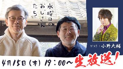 小野大輔、4月15日(木)放送の『水曜日のおじさんたち』に生出演 『水曜どうでしょう』藤村氏・嬉野氏とフリートーク