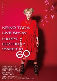 戸田恵子が還暦を記念してライブショー『Happy Birthday Sweet 60』を開催!