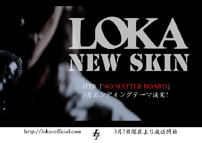 LOKA新曲「NEW SKIN」のタイアップと新譜を発表