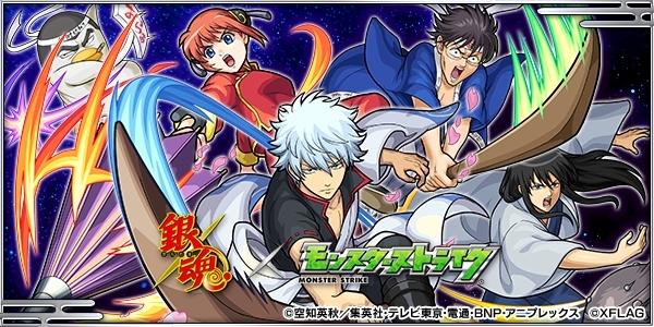 【銀魂×モンスト】コラボキャンペーン
