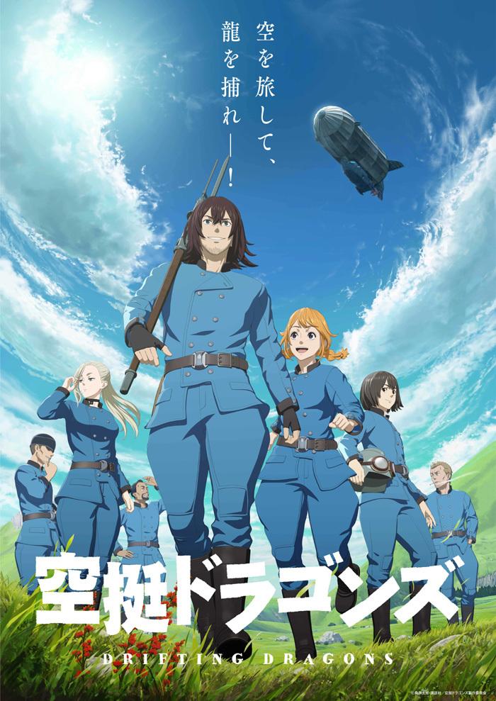 TVアニメ『空挺ドラゴンズ』キービジュアル (c)桑原太矩/講談社