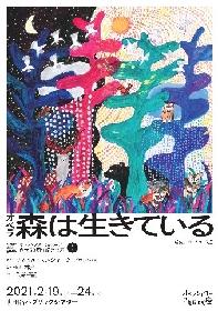 オペラシアターこんにゃく座、創立50周年記念公演オペラ『森は生きている』新演出・オーケストラ版を上演