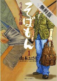 『そばもんニッポン蕎麦行脚』『彼女、お借りします』など電子コミック2,000タイトル以上を無料試し読み。週末は自宅で読書三昧!