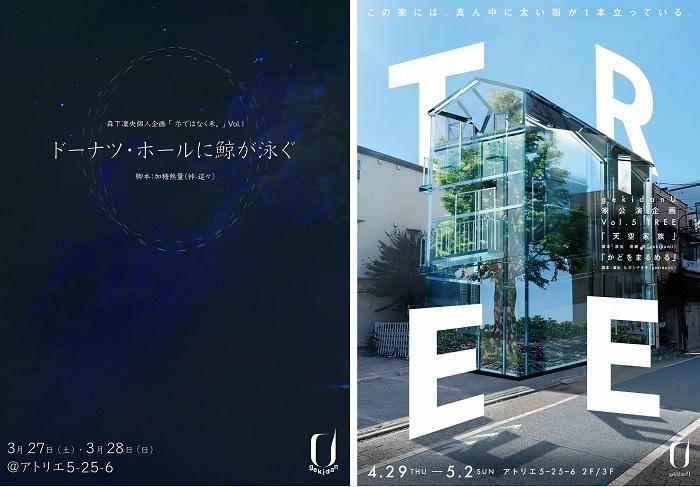 (左から)『森下凜央個人企画「示ではなく禾」Vol.1』、『家公演企画Vol.5「TREE」』