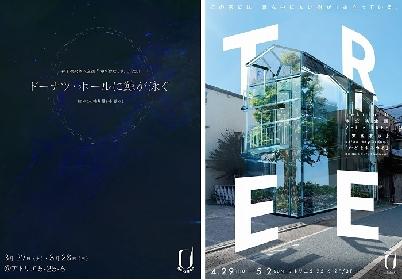 gekidanU、『森下凜央個人企画「示ではなく禾。」Vol.1』と『家公演企画Vol.5「TREE」』を上演