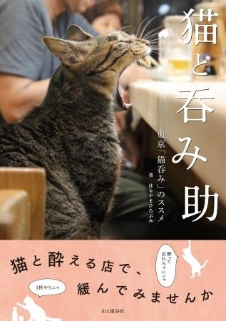 猫と呑み助 東京「猫呑み」のススメ 表紙