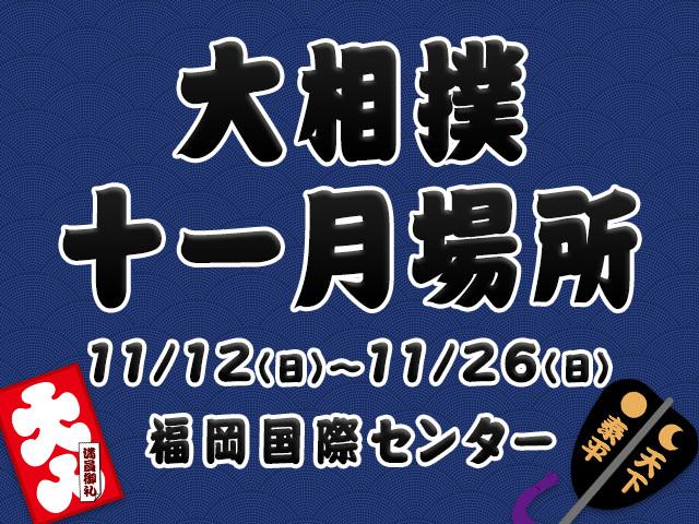 大相撲九州場所が11月12日より福岡国際センターで開幕する