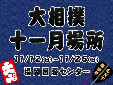 新小結の21歳に注目! 大相撲九州場所の番付が発表
