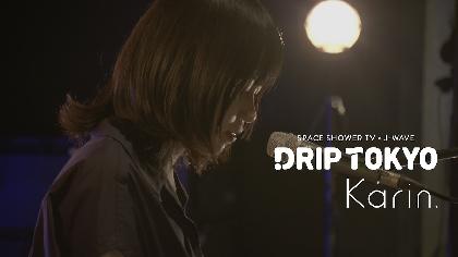 SPACE SHOWER TV×J-WAVE 公開収録企画『DRIP TOKYO』、Karin.のライブ映像をプレミア公開