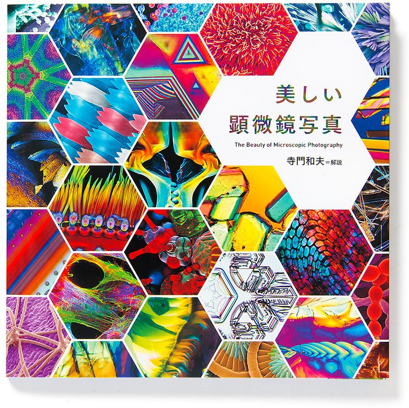 書籍『美しい顕微鏡写真』