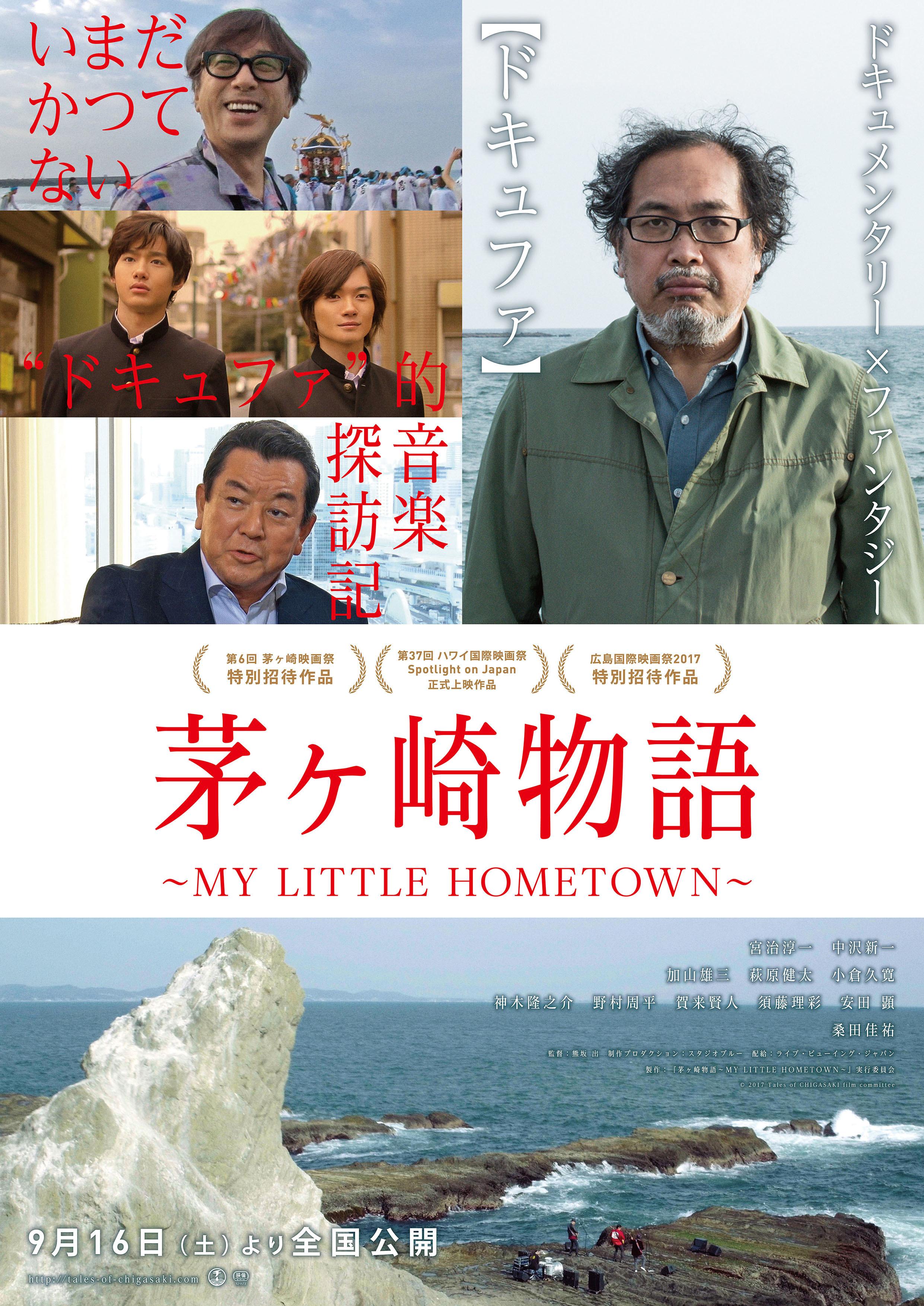 『茅ヶ崎物語 〜MY LITTLE HOMETOWN〜』
