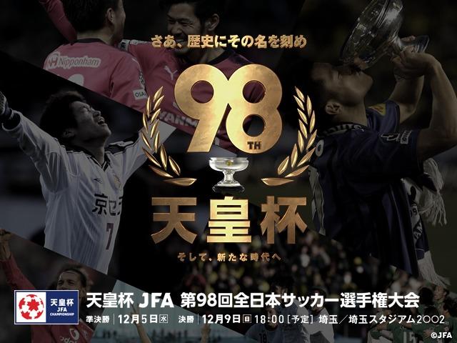 『天皇杯 JFA 第98回全日本サッカー選手権大会』は決勝を12月9日(日)に開催