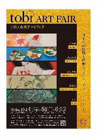 歴史的な仏像彫刻から刀剣、現代アートまで様々な美術品を公開『2019東美アートフェア』10/4~10/6開催