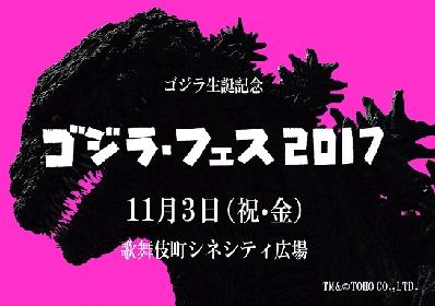 怪獣王集結!ゴジラ史上初となるフェス <ゴジラ・フェス 2017>  ゴジラ生誕の日に新宿歌舞伎町で開催