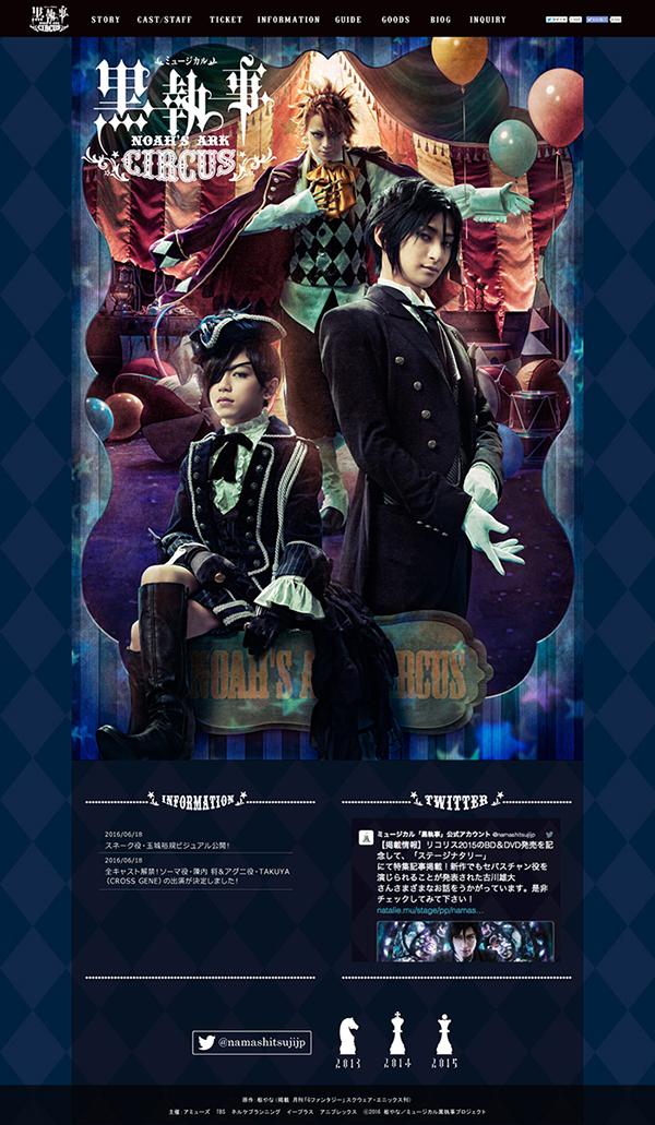 ©2016 枢やな/ミュージカル黒執事プロジェクト