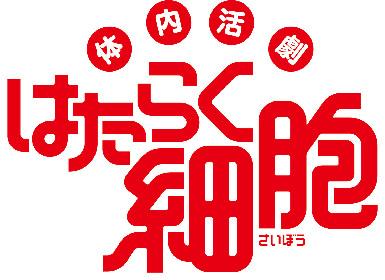 細胞擬人化舞台『はたらく細胞』の和田雅成演じる白血球(好中球)と、七木奏音演じる赤血球のビジュアルが公開