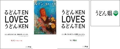 香川県民は『ルドン展―秘密の花園』の入場料が無料に! ルドン展×うどん県、コラボキャンペーン