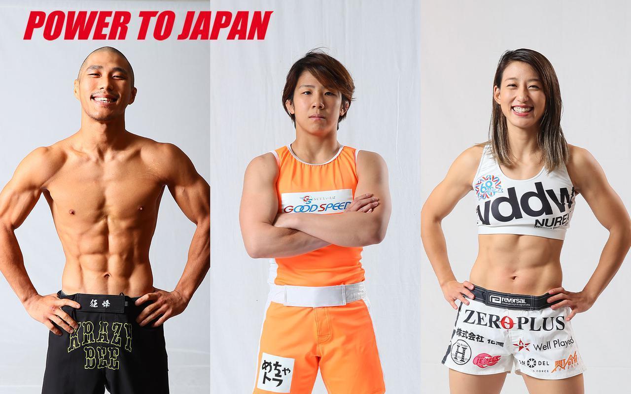 POWER TO JAPAN 募金ブースが両日ともにオープン。『BELLATOR JAPAN』では山本アーセン、村田夏南子、杉山しずかが登場。『RIZIN.20』での登場選手は当日までのお楽しみ