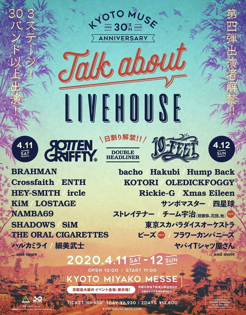 "『KYOTO MUSE 30th Anniversary ""Talk about LIVEHOUSE""』"