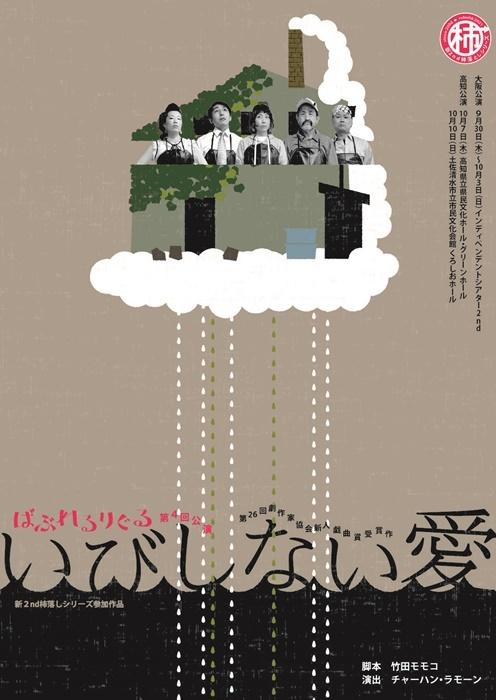 ばぶれるりぐる第4回公演『いびしない愛』公演チラシ。 [宣伝美術]チャーハン・ラモーン。