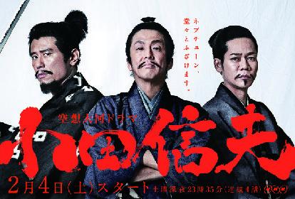 前田司郎とネプチューンがタッグを組む時代劇コメディ!『空想大河ドラマ 小田信夫』2月に放送
