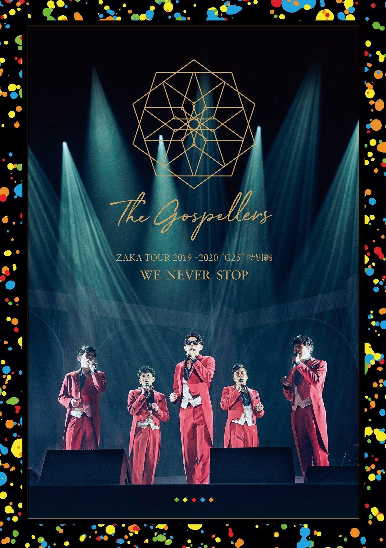 """DVD『ゴスペラーズ坂ツアー2019~2020 """"G25"""" 特別編 WE NEVER STOP』ジャケット"""