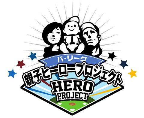 バファローズでは8月17日(金)、18日(土)に『パ・リーグ親子ヒーロープロジェクト』の一環として、『インクレディブル・デー』を開催