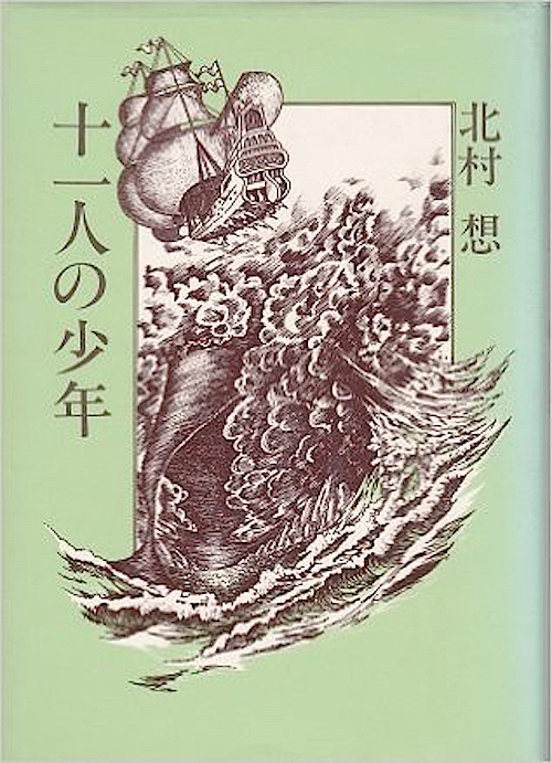 「十一人の少年」北村想 著(白水社 刊)