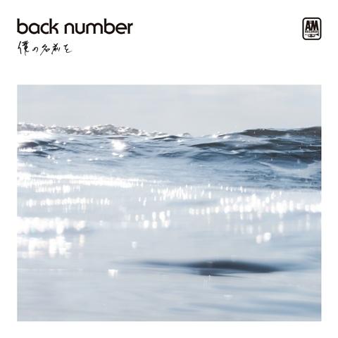 back number「僕の名前を」