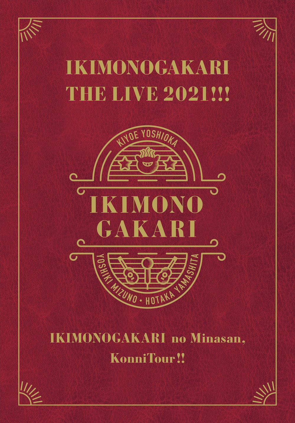LIVE映像商品『いきものがかりの みなさん、こんにつあー!! THE LIVE 2021!!!』グラデュエイション!!!盤