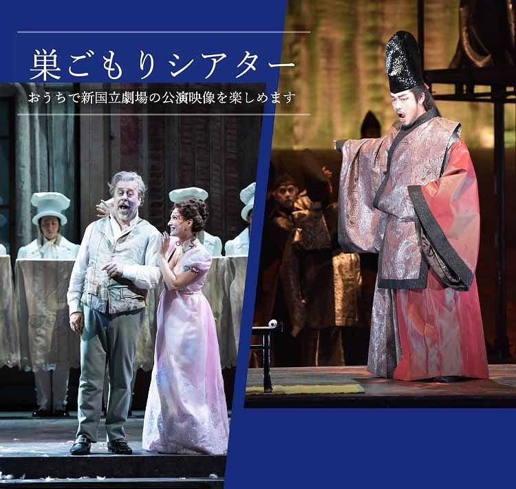 新国立劇場「巣ごもりシアター」 撮影:寺司正彦