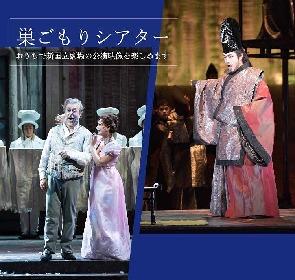 新国立劇場「巣ごもりシアター」にて、オペラ『ドン・パスクワーレ』、オペラ『紫苑物語』の追加配信が決定