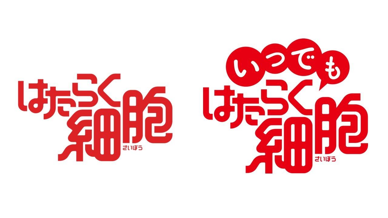『はたらく細胞』『いつでも はたらく細胞』ロゴ (C)清水茜/講談社・アニプレックス・davidproduction (C)清水茜/講談社・アニプレックス