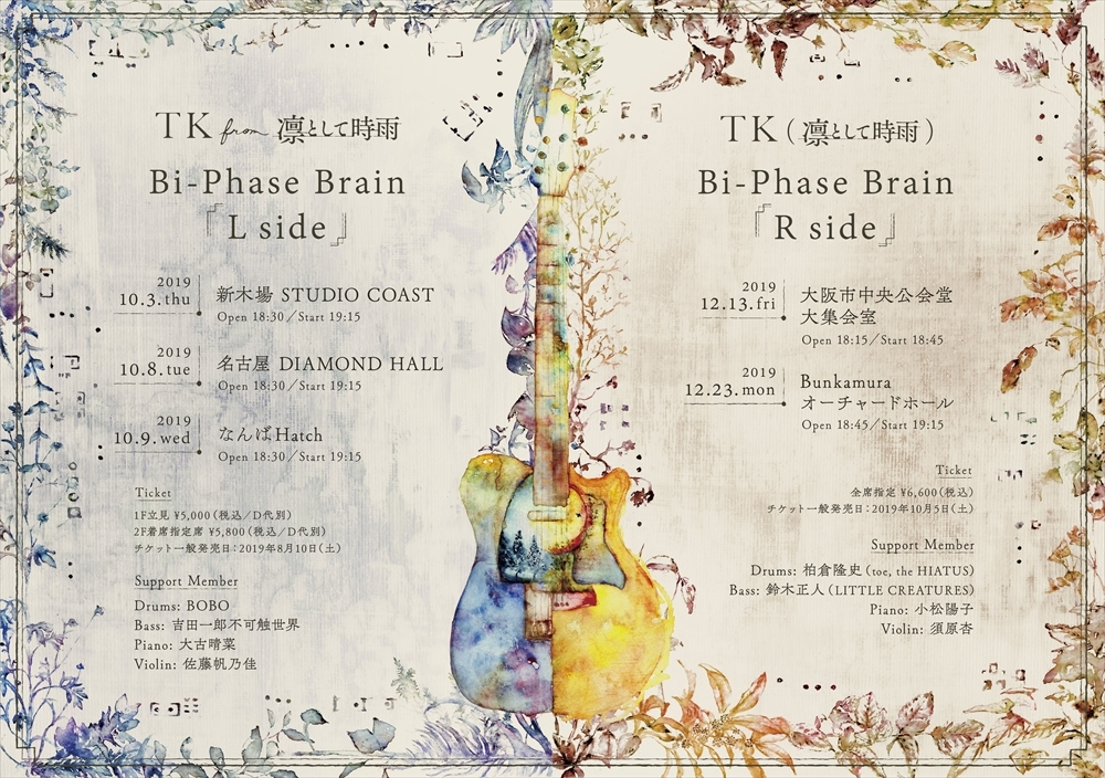 """TK from 凛として時雨 Bi-Phase Brain """"L side"""""""
