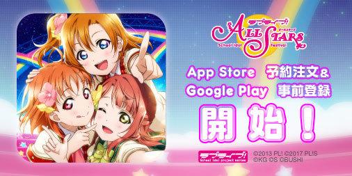 『ラブライブ!スクールアイドルフェスティバル ALL STARS』App Store予約注文およびGoogle Play事前登録開始 (C)2013 プロジェクトラブライブ! (C)2017 プロジェクトラブライブ!サンシャイン!! (C)KLabGames (C)SUNRISE (C)bushiroad All Rights Reserved.