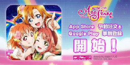 『ラブライブ!スクールアイドルフェスティバル ALL STARS』App Store予約注文およびGoogle Play事前登録開始