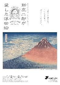葛飾北斎、歌川広重らの名作が一堂に 『島根県立美術館コレクション名品選 新庄二郎が愛した浮世絵』が開催